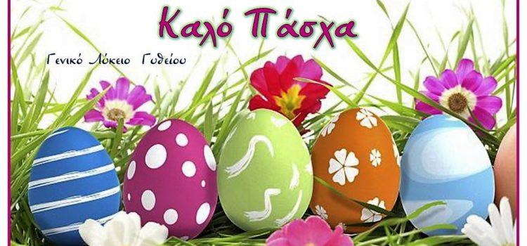 Kαλό Πάσχα!
