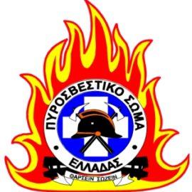 Προκήρυξη Διαγωνισμού για την εισαγωγή φοιτητών στη Σχολή Αξιωματικών και σπουδαστών στη Σχολή Πυροσβεστών, της Πυροσβεστικής Ακαδημίας, με το σύστημα των εξετάσεων σε πανελλαδικό επίπεδο, το ακαδημαϊκό έτος 2021 – 2022