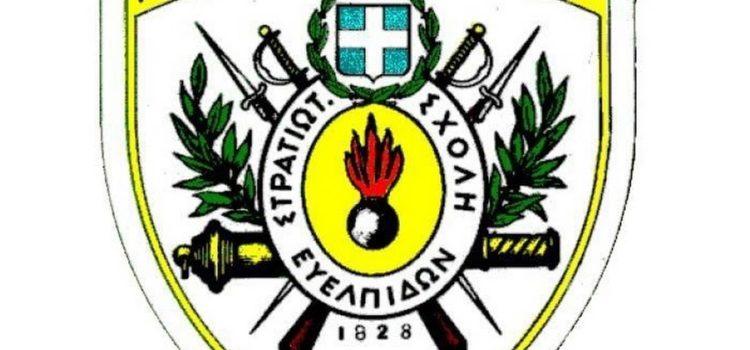 Προκήρυξη Διαγωνισμού Επιλογής για εισαγωγή στις Στρατιωτικές Σχολές 2021- 2022