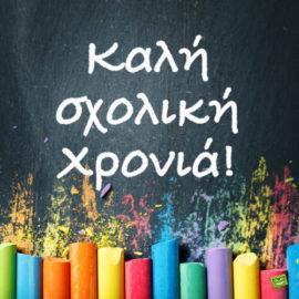 Καλή Σχολική Χρονιά !